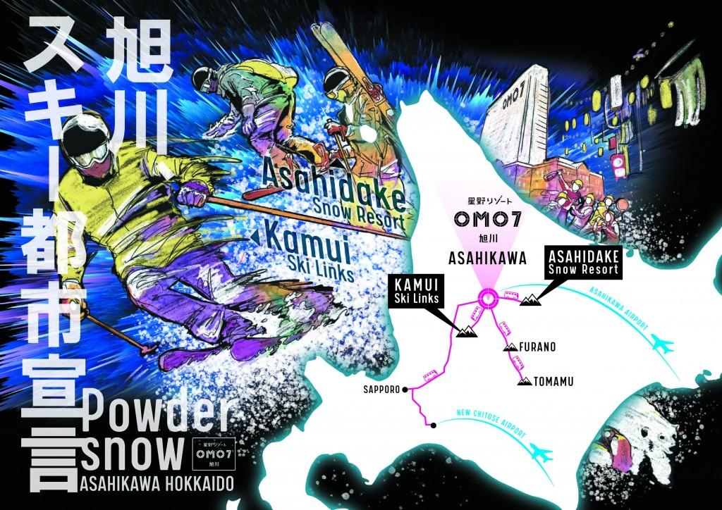ski_omo7asahikawa_out