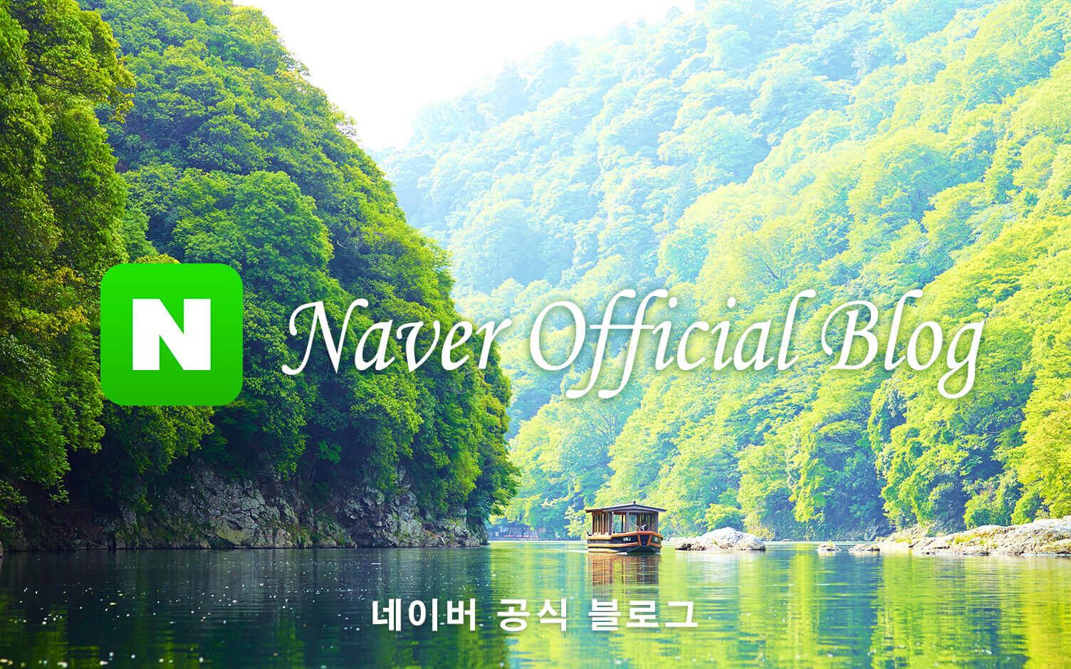 호시노 리조트 공식 네이버 블로그 출범!