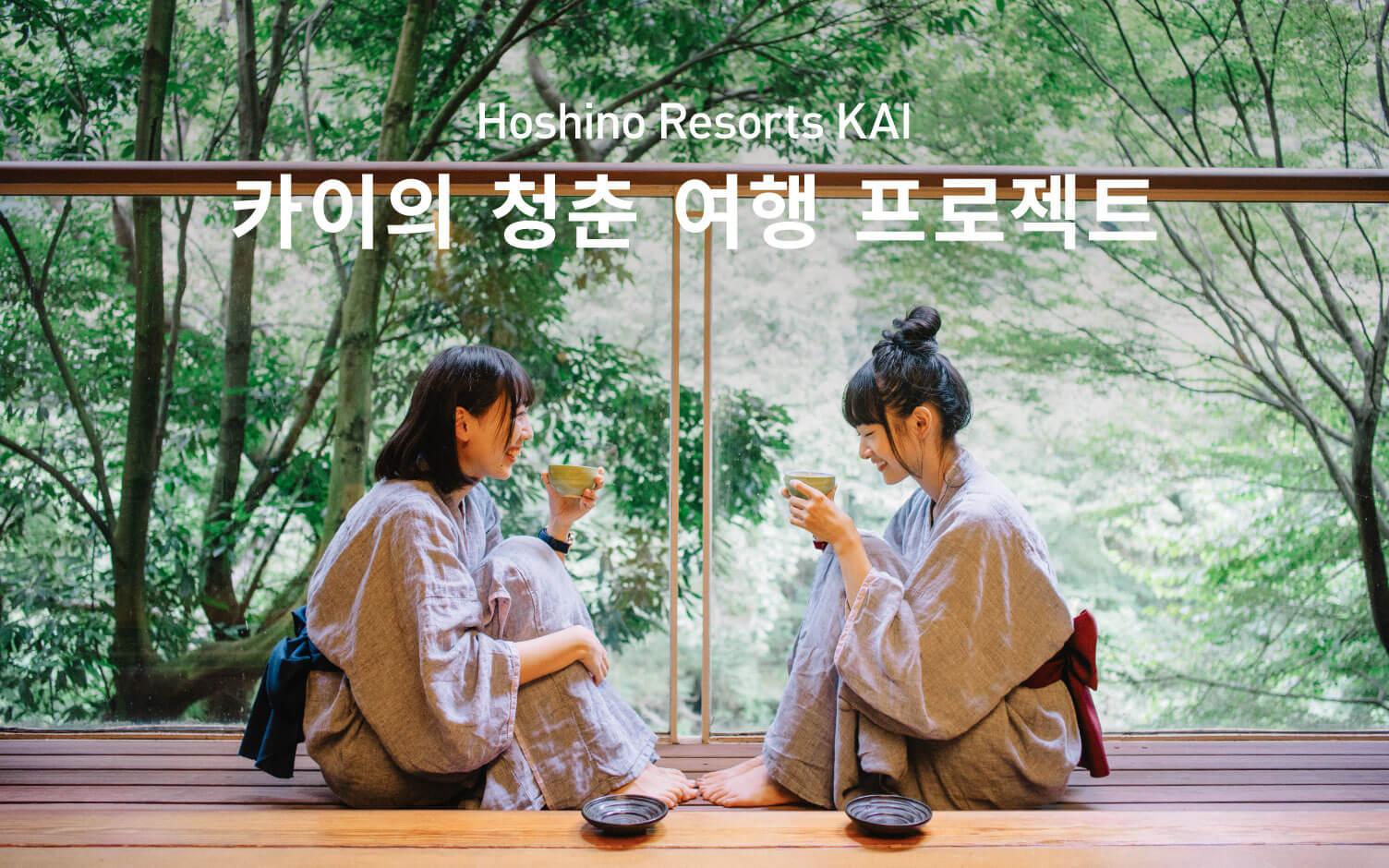 카이의 청춘 여행 프로젝트