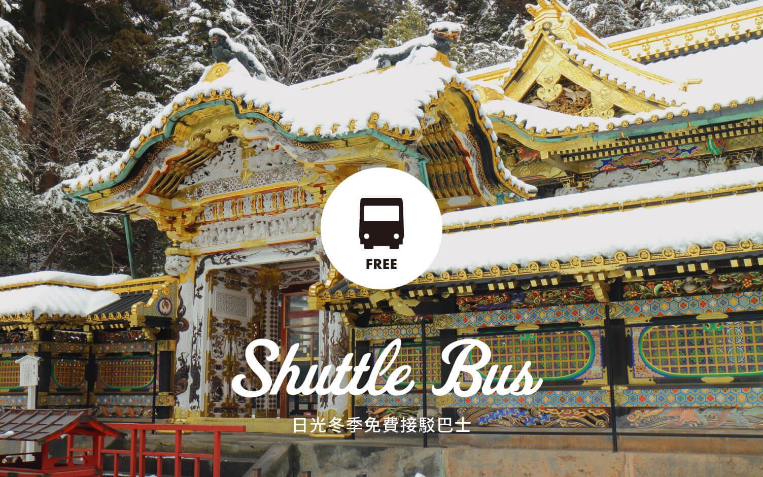日光區域冬季免費接駁巴士
