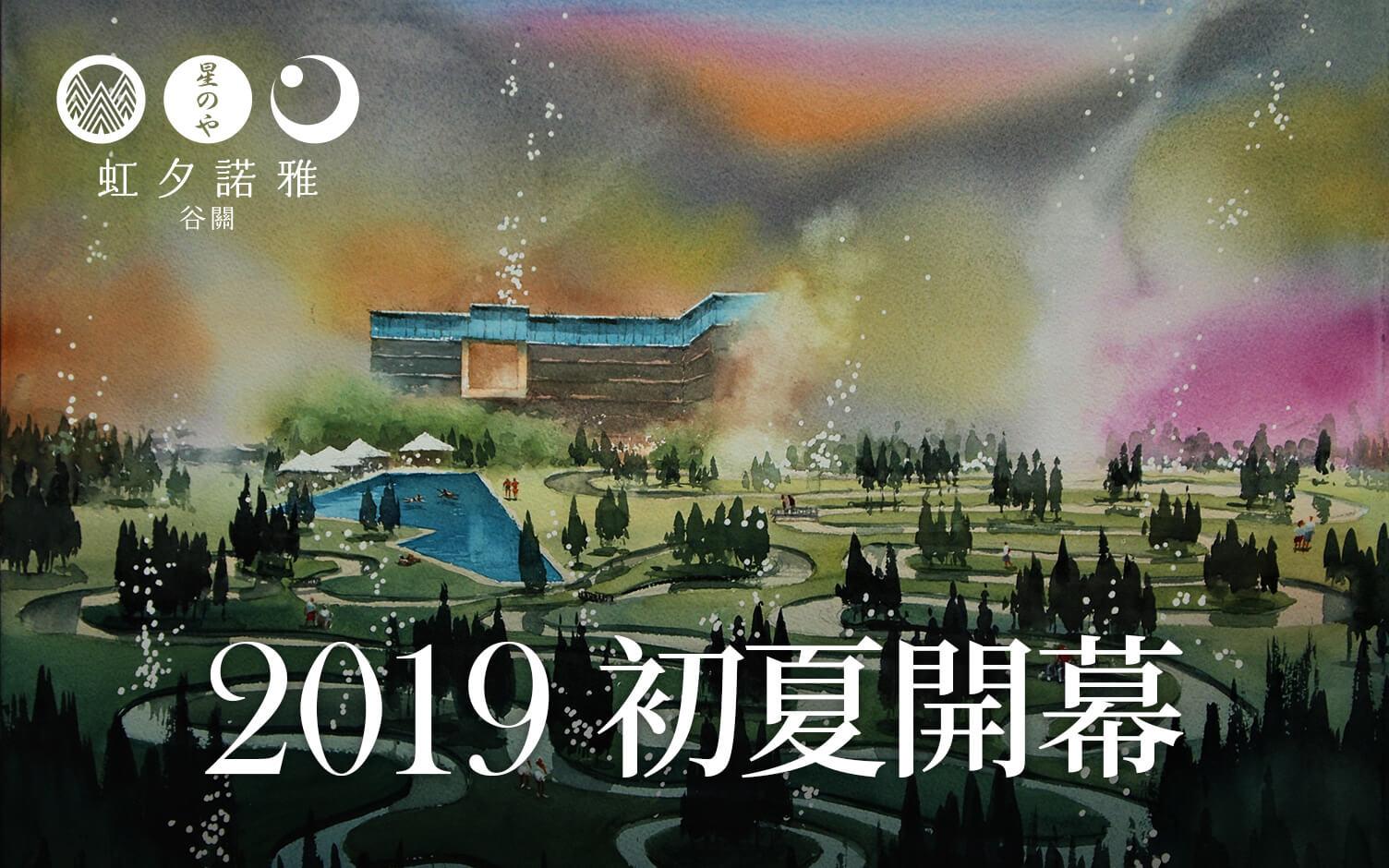 HOSHINOYA Guguan opens in early summer 2019